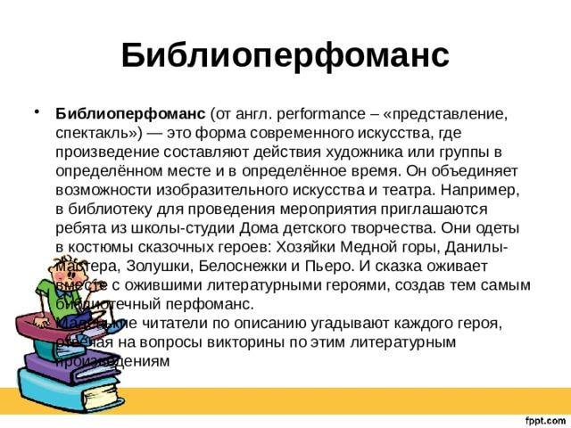 Библиоперфоманс