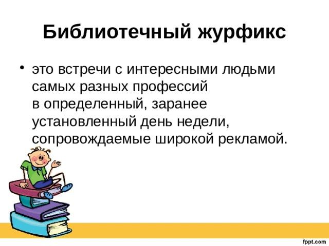 Библиотечный журфикс