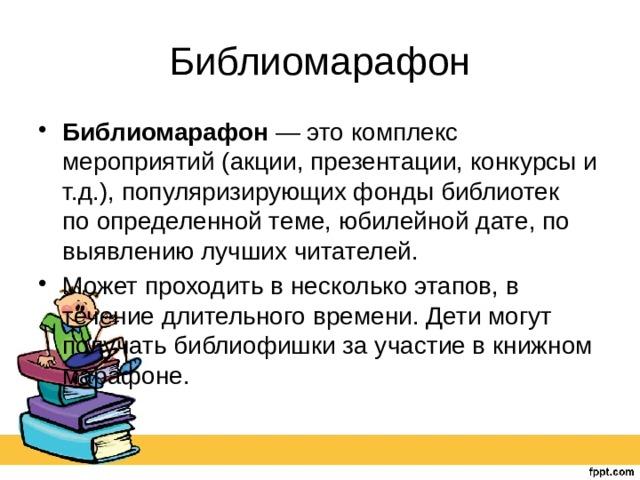 Библиомарафон