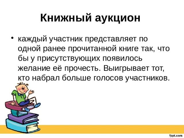 Книжный аукцион