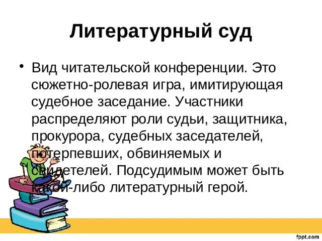 Литературный суд