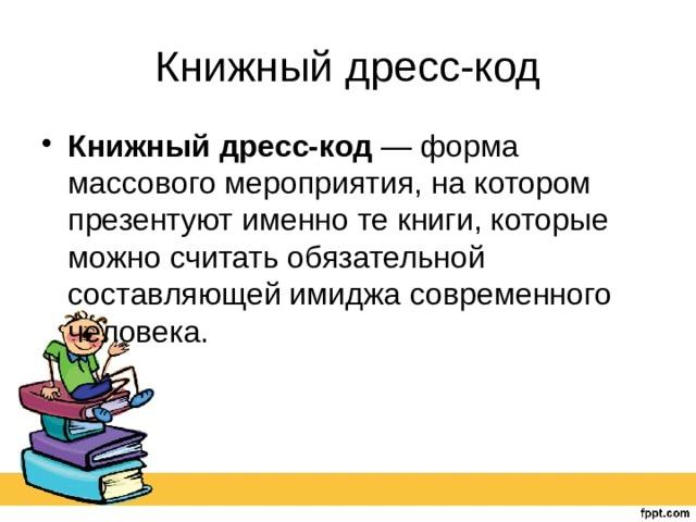 Книжный дресс-код