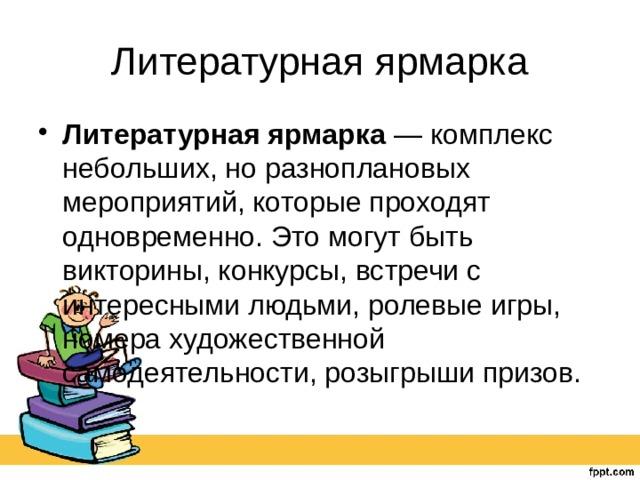 Литературная ярмарка