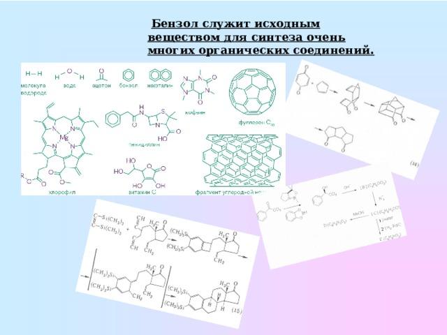 Бензол служит исходным веществом для синтеза очень многих органических соединений .