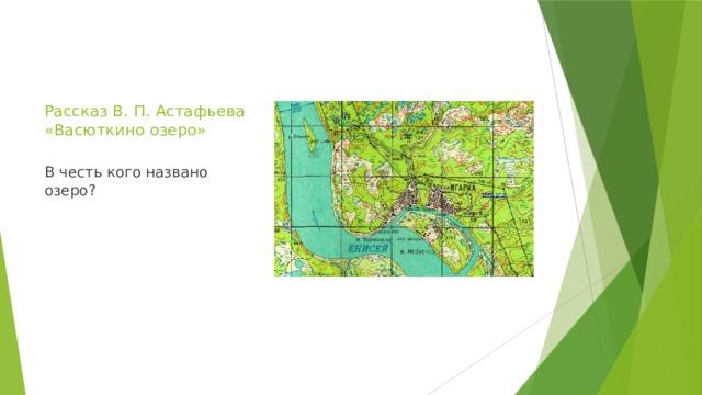 Рассказ В. П. Астафьева «Васюткино озеро»   В честь кого названо озеро?