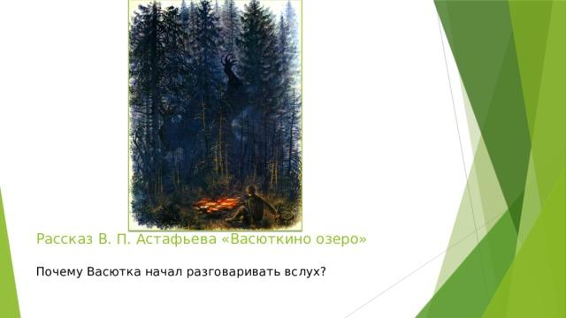 Рассказ В. П. Астафьева «Васюткино озеро» Почему Васютка начал разговаривать вслух?