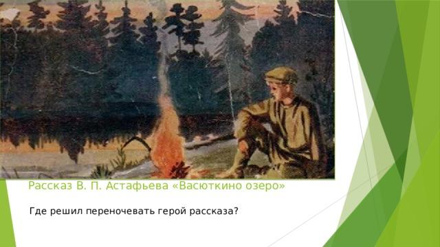 Рассказ В. П. Астафьева «Васюткино озеро»  Где решил переночевать герой рассказа?