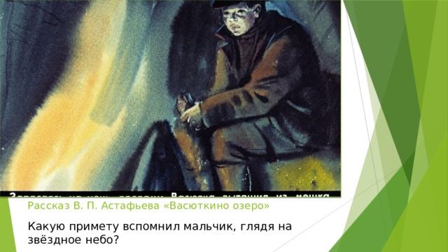 Рассказ В. П. Астафьева «Васюткино озеро» Какую примету вспомнил мальчик, глядя на звёздное небо?