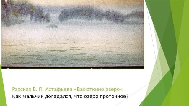 Рассказ В. П. Астафьева «Васюткино озеро» Как мальчик догадался, что озеро проточное?
