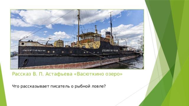 Рассказ В. П. Астафьева «Васюткино озеро»   Что рассказывает писатель о рыбной ловле?