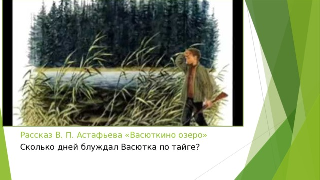 Рассказ В. П. Астафьева «Васюткино озеро» Сколько дней блуждал Васютка по тайге?