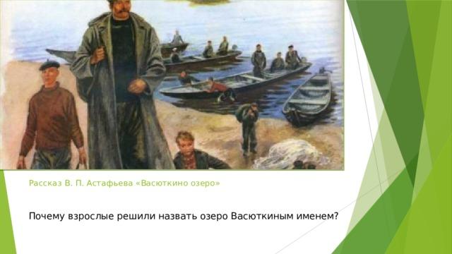 Рассказ В. П. Астафьева «Васюткино озеро»   Почему взрослые решили назвать озеро Васюткиным именем?