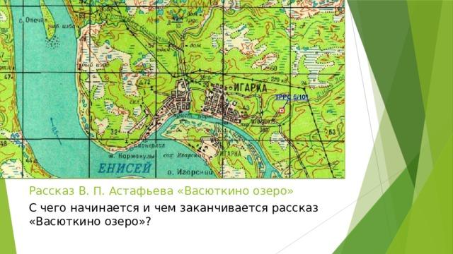 Рассказ В. П. Астафьева «Васюткино озеро» С чего начинается и чем заканчивается рассказ «Васюткино озеро»?