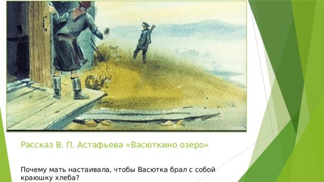 Рассказ В. П. Астафьева «Васюткино озеро»   Почему мать настаивала, чтобы Васютка брал с собой краюшку хлеба?