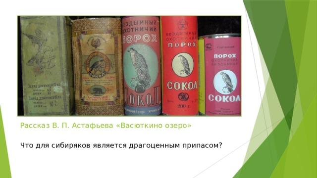 Рассказ В. П. Астафьева «Васюткино озеро»   Что для сибиряков является драгоценным припасом?