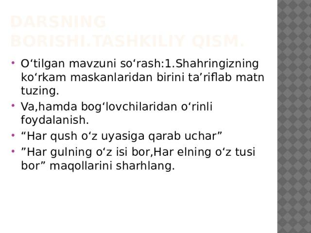 Darsning borishi.tashkiliy qism.