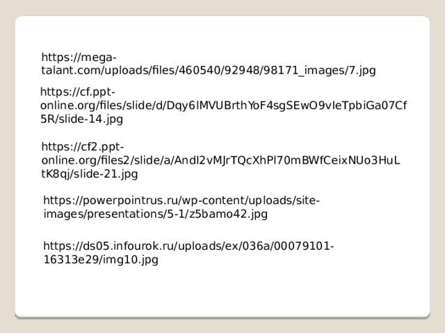 https://mega-talant.com/uploads/files/460540/92948/98171_images/7.jpg https://cf.ppt-online.org/files/slide/d/Dqy6lMVUBrthYoF4sgSEwO9vIeTpbiGa07Cf5R/slide-14.jpg https://cf2.ppt-online.org/files2/slide/a/AndI2vMJrTQcXhPl70mBWfCeixNUo3HuLtK8qj/slide-21.jpg https://powerpointrus.ru/wp-content/uploads/site-images/presentations/5-1/z5bamo42.jpg https://ds05.infourok.ru/uploads/ex/036a/00079101-16313e29/img10.jpg
