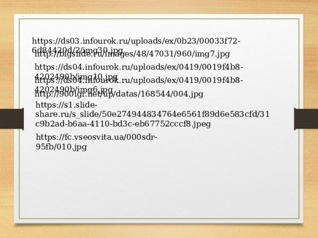 https://ds03.infourok.ru/uploads/ex/0b23/00033f72-6d84420d/2/img30.jpg http://bigslide.ru/images/48/47031/960/img7.jpg https://ds04.infourok.ru/uploads/ex/0419/0019f4b8-4202490b/img10.jpg https://ds04.infourok.ru/uploads/ex/0419/0019f4b8-4202490b/img6.jpg http://900igr.net/up/datas/168544/004.jpg https://s1.slide-share.ru/s_slide/50e274944834764e6561f89d6e583cfd/31c9b2ad-b6aa-4110-bd3c-eb67752cccf8.jpeg https://fc.vseosvita.ua/000sdr-95fb/010.jpg