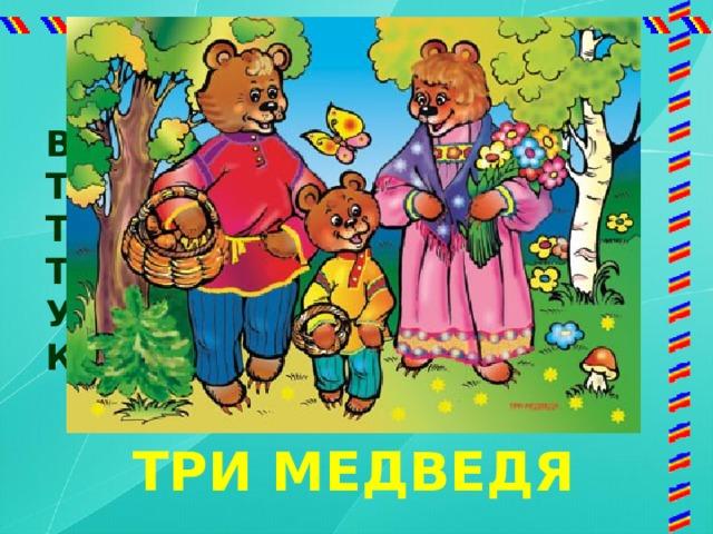 Возле леса на опушке Трое их живёт в избушке. Там три стула и три кружки, Три кровати, три подушки. Угадайте без подсказки, Кто герои этой сказки? ТРИ МЕДВЕДЯ