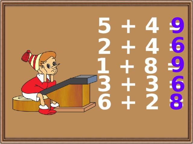 5 + 4 = 9 6 2 + 4 = 9 1 + 8 = 3 + 3 = 6 6 + 2 = 8