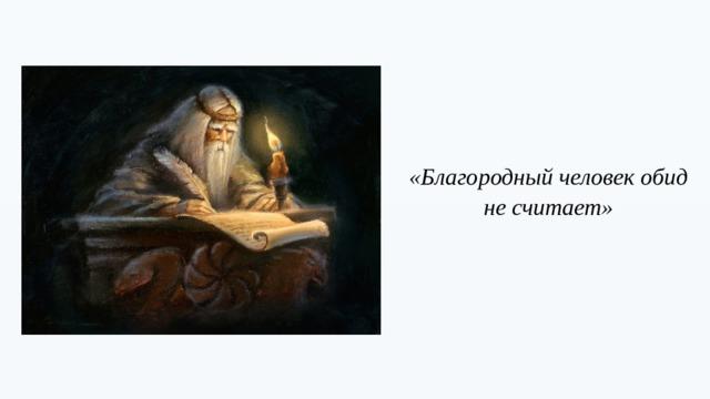 «Благородный человек обид не считает»