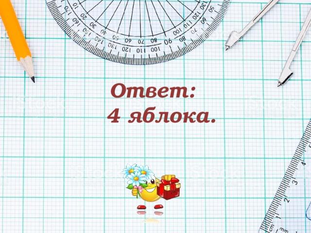 Ответ:  4 яблока.