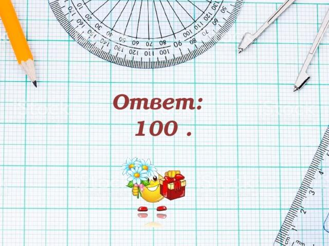 Ответ:  100 .