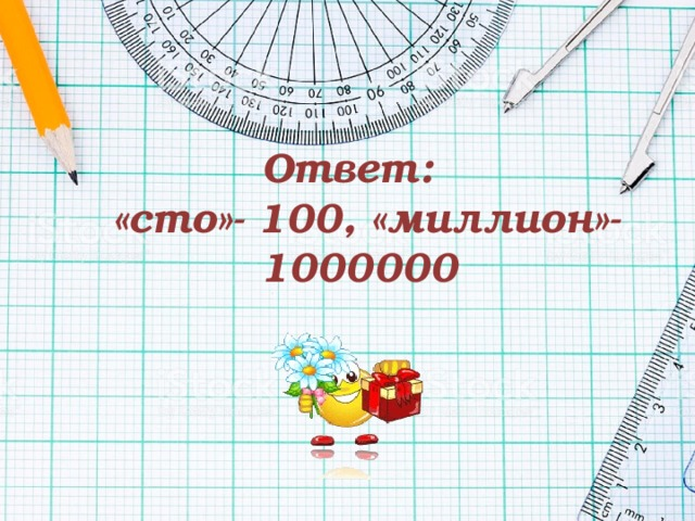 Ответ:  «сто»- 100, «миллион»- 1000000