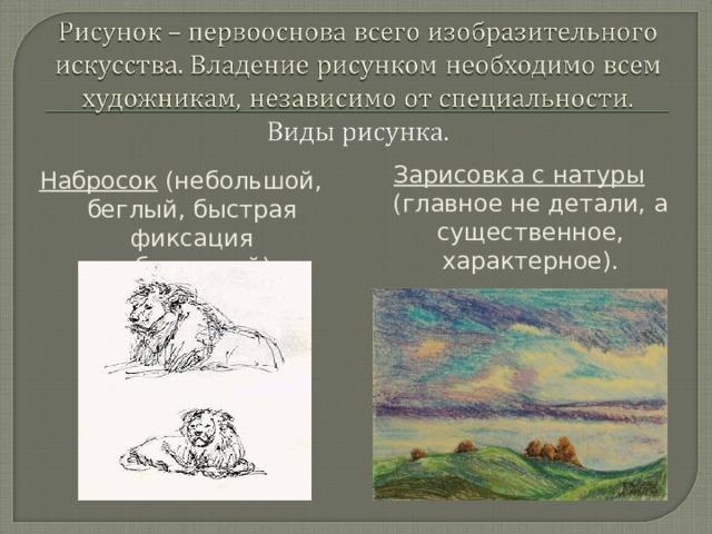 Зарисовка с натуры (главное не детали, а существенное, характерное). Набросок (небольшой, беглый, быстрая фиксация наблюдений).