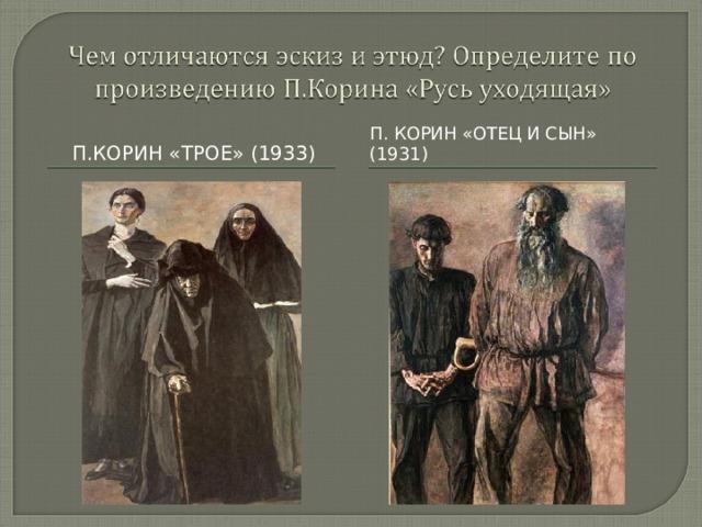 П.КОРИН «ТРОЕ» (1933) П. КОРИН «ОТЕЦ И СЫН» (1931)