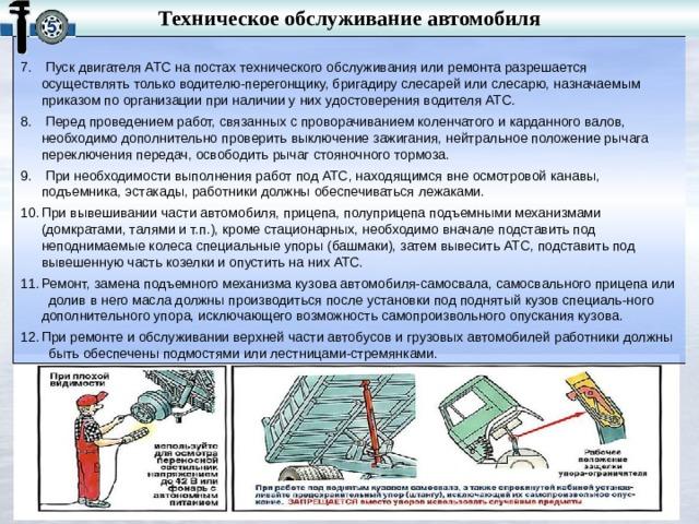 Техническое обслуживание автомобиля Виды средств коллективной защиты (СКЗ)