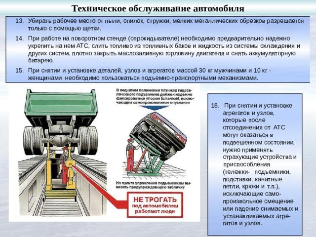 Виды средств коллективной защиты (СКЗ) Техническое обслуживание автомобиля