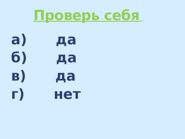 Проверь себя  а) да б) да в) да г) нет