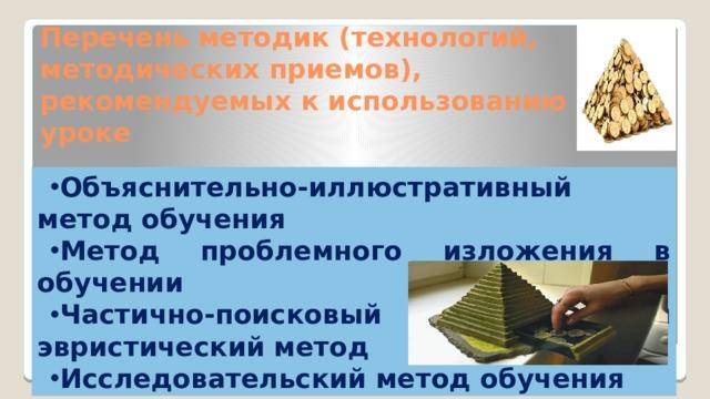 Перечень методик (технологий, методических приемов), рекомендуемых к использованию на уроке