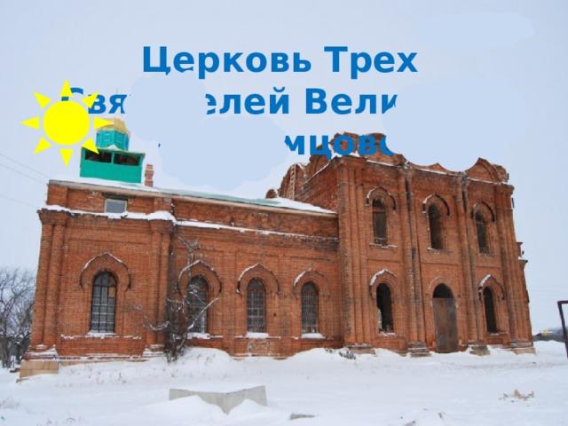 Церковь Трех Святителей Великих. с. Хромцово