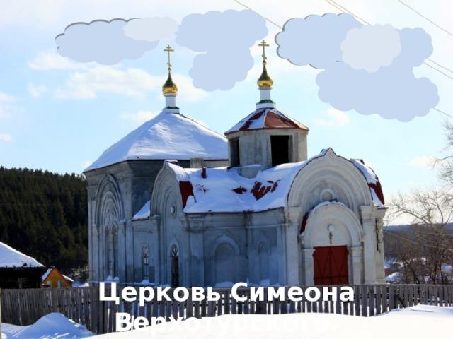 Церковь Симеона Верхотурского.  с. Колюткино