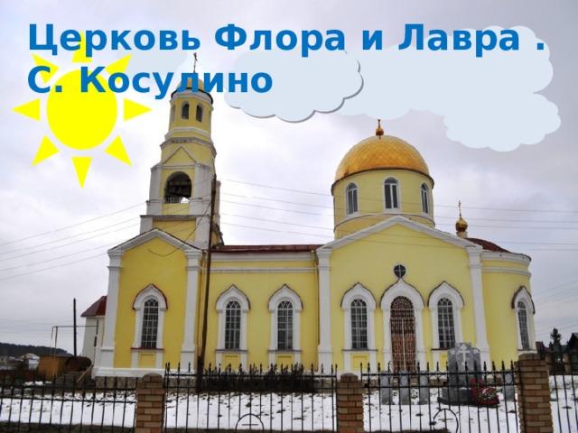 Церковь Флора и Лавра . С. Косулино