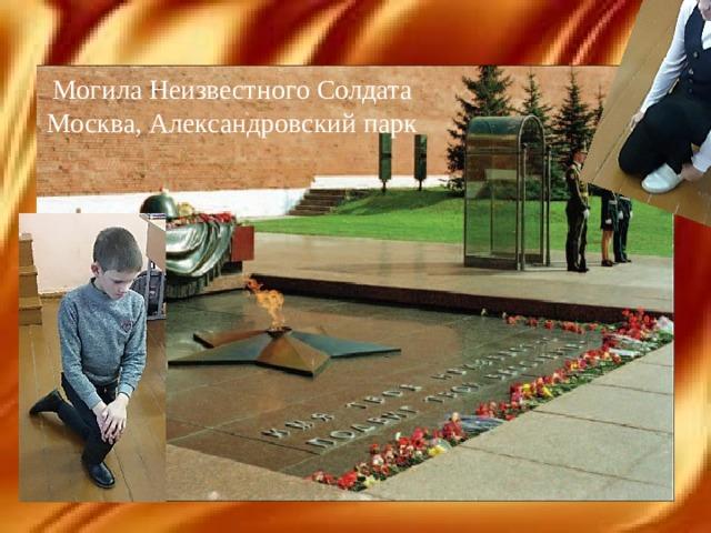 Могила Неизвестного Солдата  Москва, Александровский парк