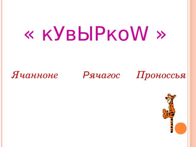 « кУвЫРко W » Ячанноне  Р ячагос Проноссья