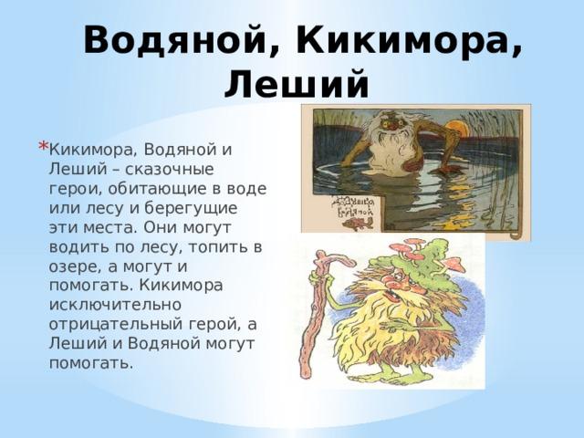 Водяной, Кикимора, Леший