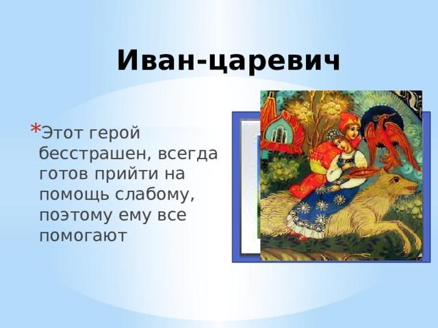Иван-царевич Вставка рисунка