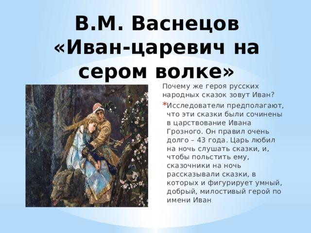 В.М. Васнецов  «Иван-царевич на сером волке» Почему же героя русских народных сказок зовут Иван?