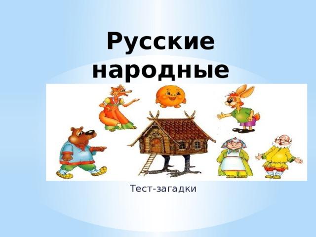 Русские народные сказки   Тест-загадки