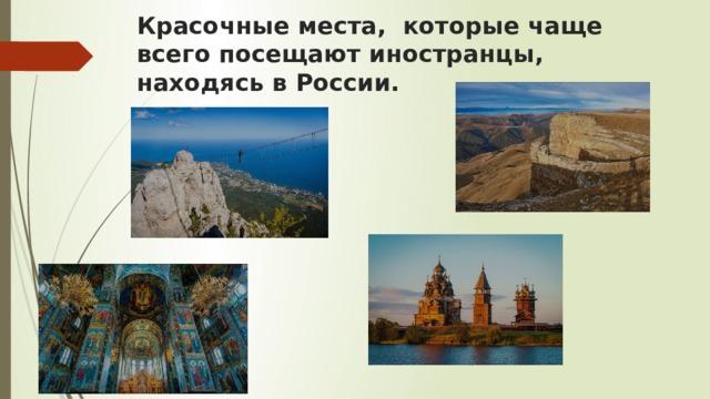 Красочные места, которые чаще всего посещают иностранцы, находясь в России.