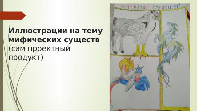 Иллюстрации на тему мифических существ (сам проектный продукт)