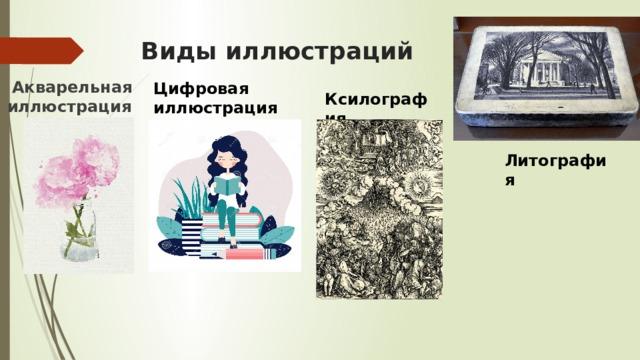 Виды иллюстраций Акварельная иллюстрация Цифровая иллюстрация Ксилография Литография