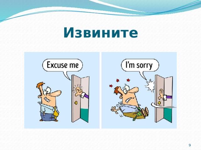 Извините 5