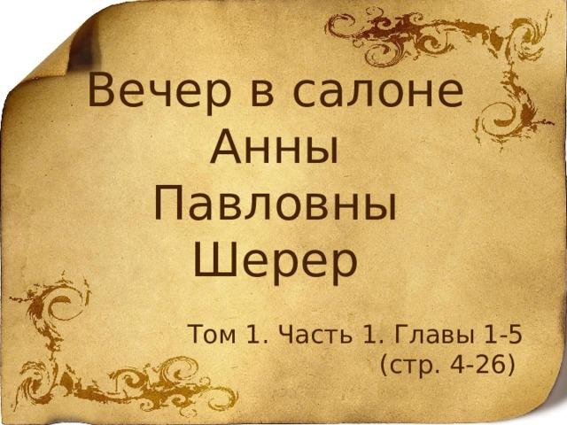 Вечер в салоне Анны Павловны Шерер Том 1. Часть 1. Главы 1-5 (стр. 4-26)