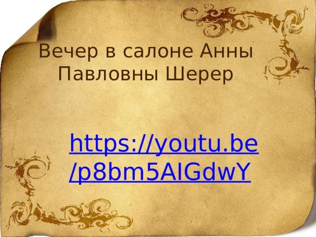 Вечер в салоне Анны Павловны Шерер https://youtu.be/p8bm5AIGdwY