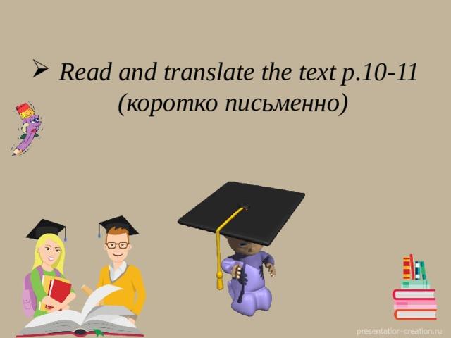 Read and translate the text p.10-11 (коротко письменно)